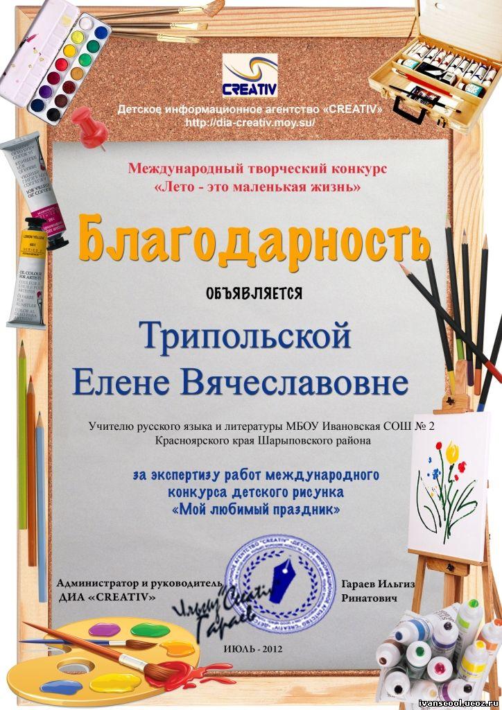 Благодарность а участие в конкурсе рисунков
