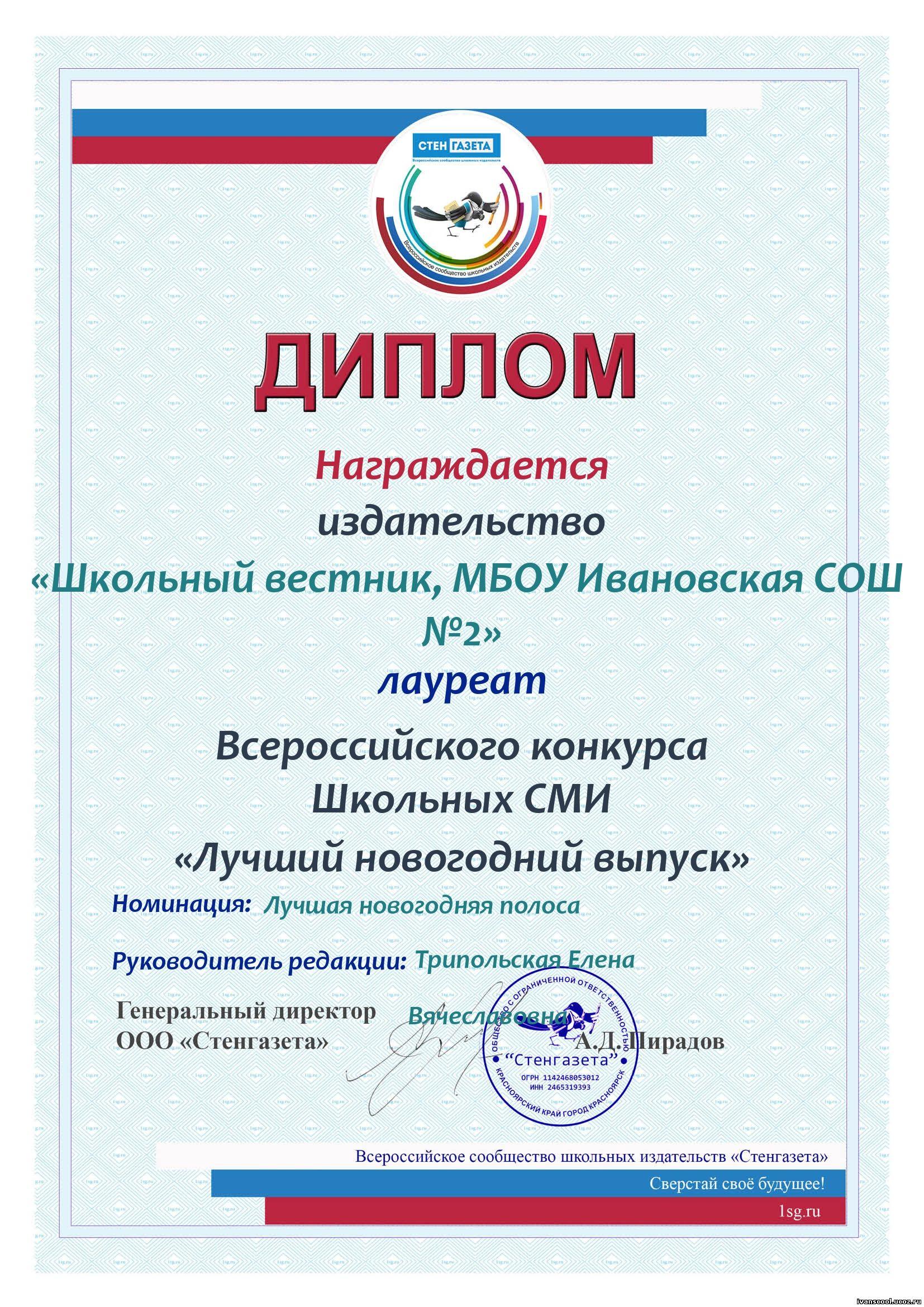 Всероссийский конкурс школьных изданий