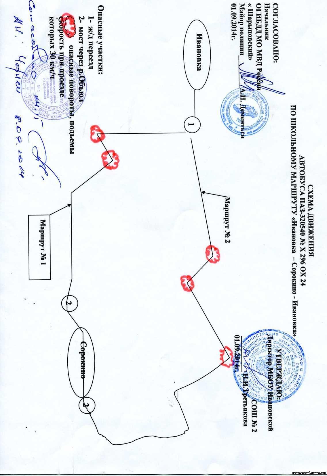 схема движения красноярск шарыпово